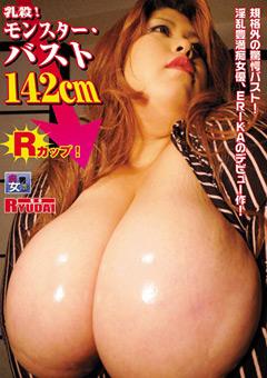「乳殺!モンスター・バスト 142cm」のサンプル画像