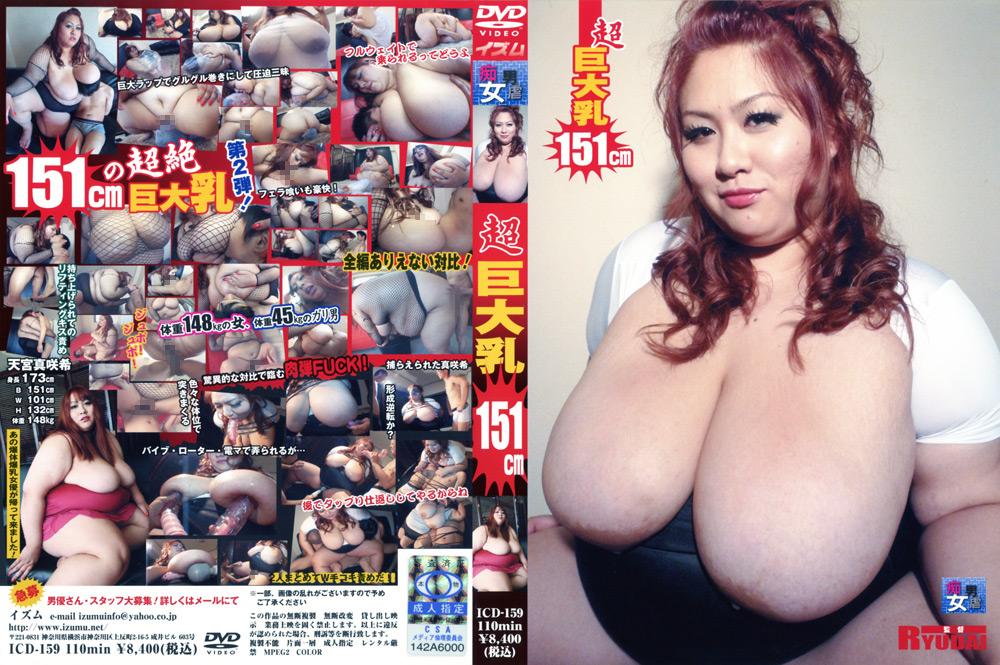 超巨大乳151cm 天宮真咲希