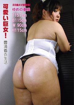 「可愛い巨女!豊満着衣生活 ゆめの亜咲」のサンプル画像
