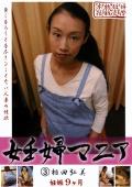 妊婦マニア3 相田弘美 妊娠9ヶ月