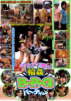 ギャルツマミ喰い!輪姦B・B・Qパーティー3