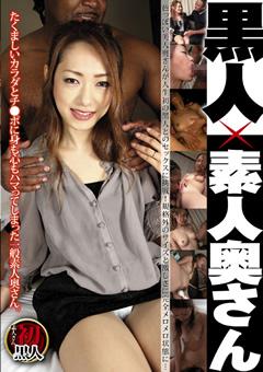 「黒人×素人奥さん ATGO095」のパッケージ画像