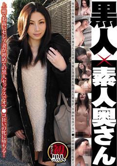 「黒人×素人奥さん ATGO098」のパッケージ画像