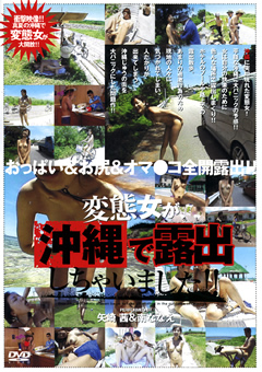 変態女が沖縄で露出しちゃいました!!