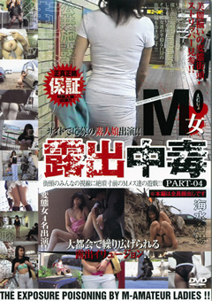 M女露出中毒 PART04