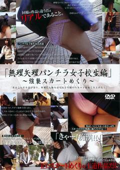 「無理矢理パンチラ女子校生編」~強襲スカートめくり~
