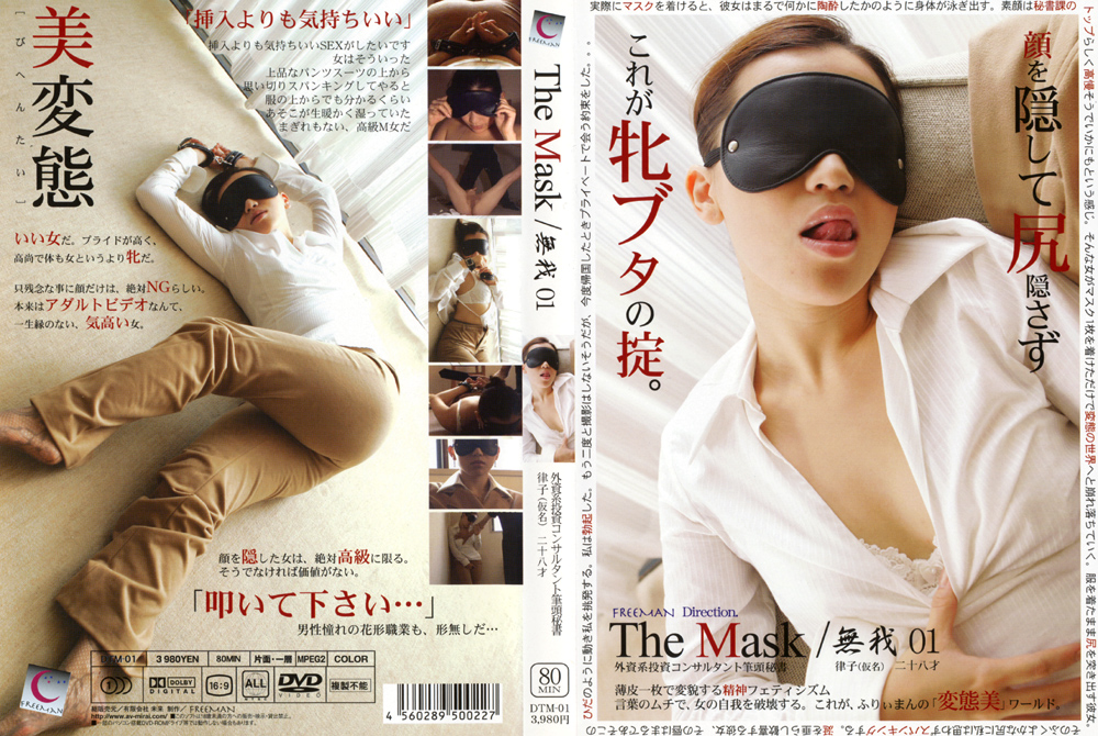 The Mask 無我01のエロ画像