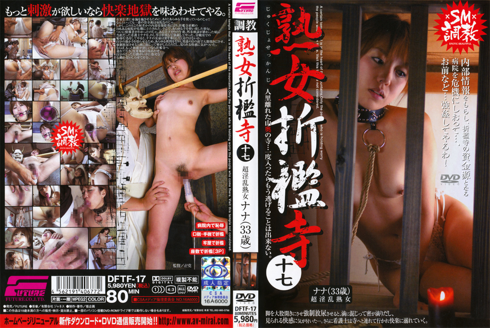 熟女折檻寺 十七のエロ画像