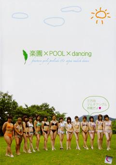 【フェチ動画】楽園×POOL×dancing