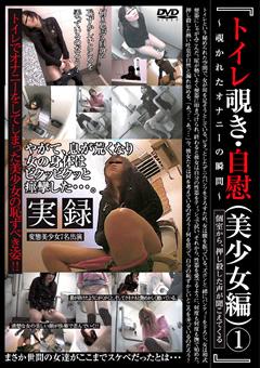 トイレ覗き・自慰(美少女編)1