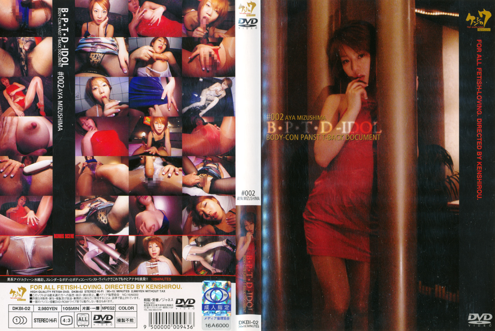 女優:B・P・T・D-IDOL #002 AYA MIZUSHIMA