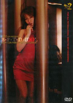 B・P・T・D-IDOL #002 AYA MIZUSHIMA