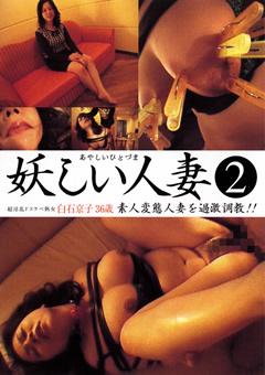 妖しい人妻2 白石京子