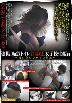 盗撮、痴態トイレお漏らし女子校生編1