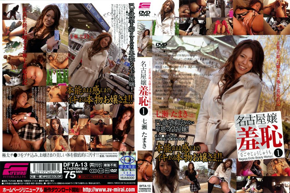 名古屋嬢羞恥1 七瀬たまき