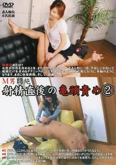 M男悶絶 射精直後の亀頭責め2