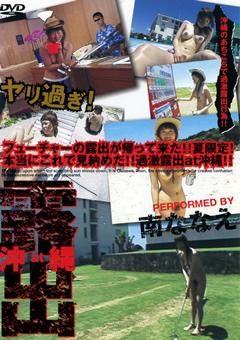 【南ななえ動画】露出-at-沖縄2-露出