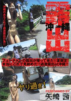 露出 at 沖縄1