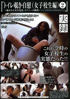 トイレ覗き・自慰 (女子校生編)2