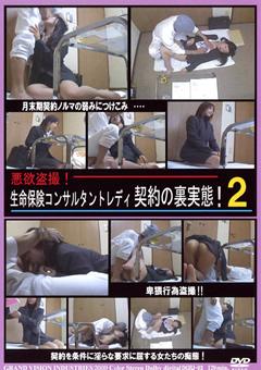 悪欲盗撮 生命保険コンサルタントレディ 契約の裏実態!! 2