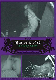闇夜のレズ族1