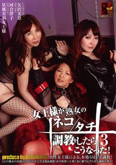 【河合律子動画】女王様が熟女のネコ/タチ調教をしたらこうなった!3-レズ