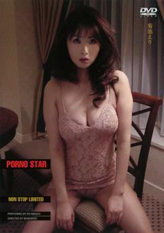 【菊池えり動画】PORNO-STAR-菊池えり-痴女