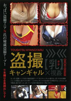 盗撮キャンギャル【乳】視姦4