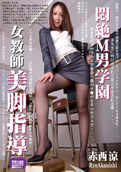 【赤西涼動画】悶絶M男学園-女教師美脚指導-赤西涼-M男
