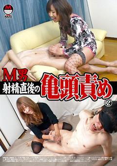 M男 射精直後の亀頭責め2