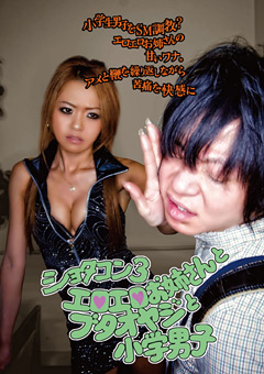 ショタコン3 エロエロお姉さんとブタオヤジと小学男子