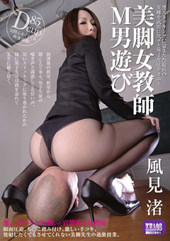 美脚女教師 M男遊び 風見渚