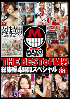 THE BEST of M男総集編4時間 スペシャル