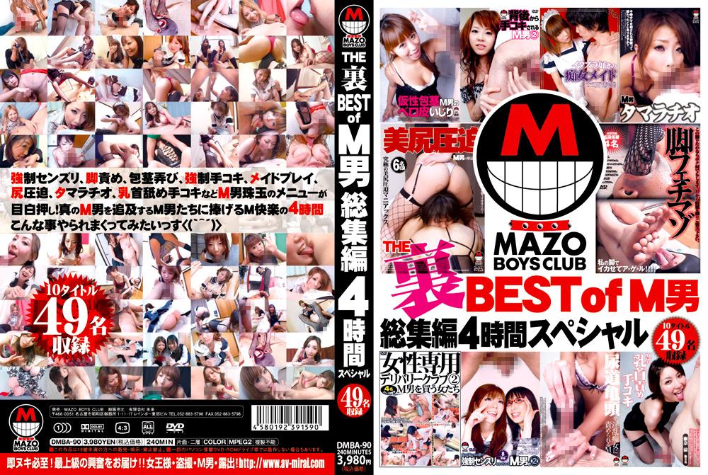THE 裏BEST of M男 総集編4時間スペシャルのジャケット