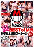 THE 裏BEST of M男 総集...