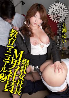 【七瀬ゆい動画】爆乳女社長-M男社員教育マニュアル2-七瀬ゆい-M男