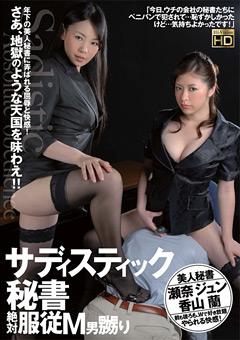 【瀬奈ジュン動画】サディスティック秘書-絶対服従M男嬲り-M男