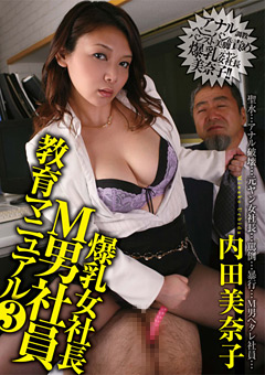 爆乳女社長 M男社員教育マニュアル3 内田美奈子