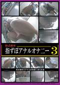 和式便所 指ずぽアナルオナニー3