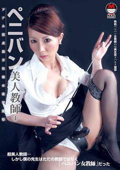 【童貞 アナル】ペニバン美女教師4-アナル童貞雄子生徒の教育指導-痴女
