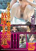カメラは見た! 露天風呂で放尿する女達