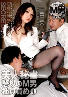 【百田栞動画】美女秘書-怒りのM男社員責め4-百田栞-M男
