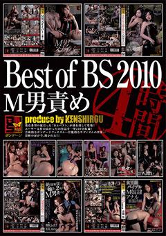 【七瀬ゆい動画】Best-of-BS-2010-M男責め-4時間-M男
