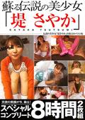 蘇る伝説の美少女「堤さやか」スペシャルコンプリート