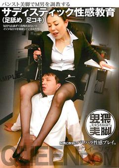 【三咲恭子動画】パンスト美脚でM男を調教するサディスティック性感教育-M男