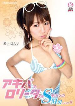 アキバ系ロリータ変態S美少女のM男いじり8