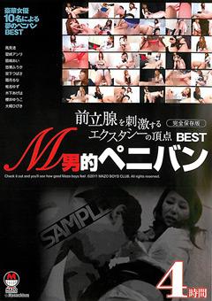 【大槻ひびき動画】M男的ペニバンBEST-4時間-M男