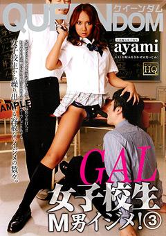 【ayami動画】GALJKM男イジメ!3-ayami-M男