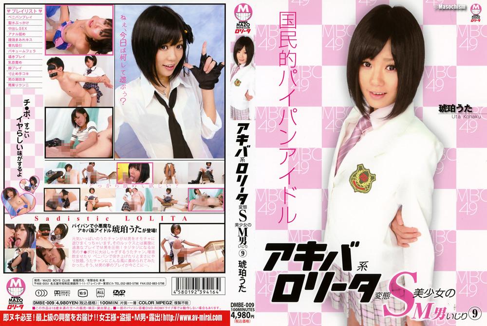 アキバ系ロリータ変態S美少女のM男いじり9
