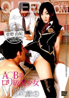 A○B系ロリ級美少女M男遊戯2 菅野由紀